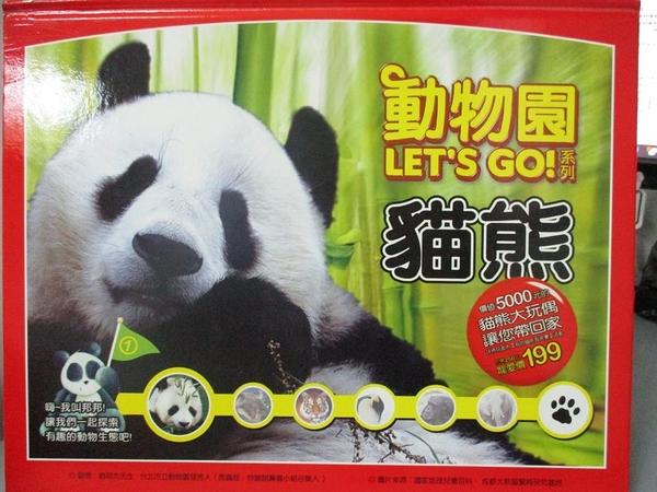 【書寶二手書T9/少年童書_XCX】動物園Let s Go系列-熊貓