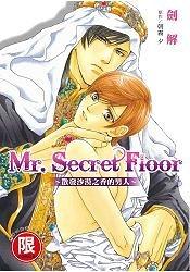 Mr.Secret Floor~散發沙漠之香的男人~(限)