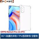 【默肯國際】IN7 OPPO Reno4 Pro (6.5 吋) 氣囊防摔 透明TPU空壓殼 軟殼 手機保護殼
