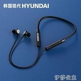 頸掛式耳機 韓國現代無線藍牙耳機運動雙耳入耳頸掛脖式OPPO蘋果VIVO安卓通用【快速出貨】