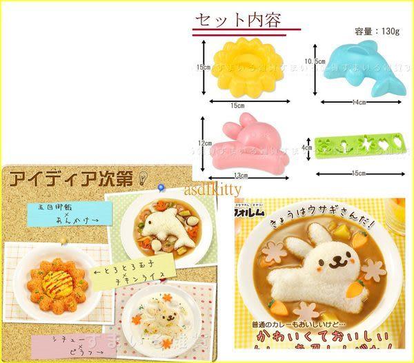 asdfkitty可愛家☆日本Arnest花朵.海豚.小兔壓飯模型+直尺起司蔬菜壓模型-保證正版商品