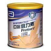 [全新公司現貨]超低價!亞培 單罐賣場/倍力素粉狀營養品 (香橙口味) 380g