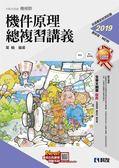 升科大四技-機件原理總複習講義(2019最新版)