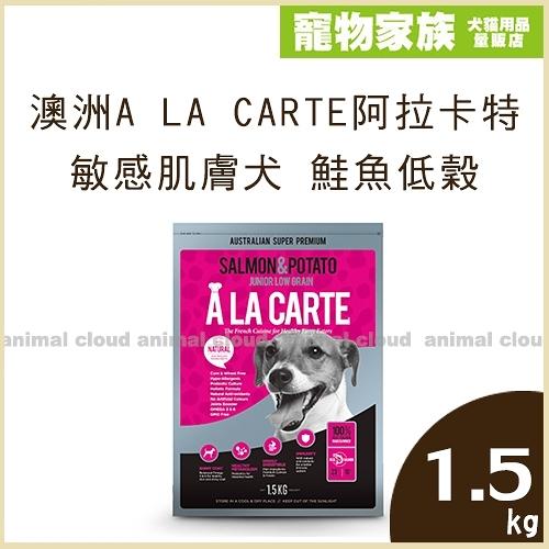 寵物家族-澳洲A LA CARTE 阿拉卡特 - 敏感肌膚犬 鮭魚低穀配方 1.5kg