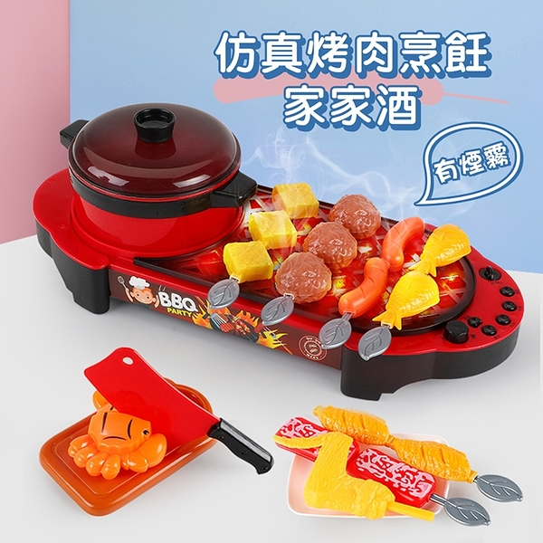 兒童仿真BBQ烤肉烹飪家家酒(模擬冒煙跟音效)(5721)【888便利購】