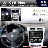 【專車專款】2014~年三菱Colt Plus專用9吋螢幕安卓多媒體主機*藍芽+導航+安卓四核心2+32促