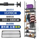 【居家cheaper】35X90X308~380CM微系統頂天立地菱形網五層單桿吊衣架 (系統架/置物架/層架/鐵架/隔間)