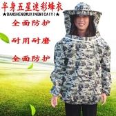防蜂衣透氣全套專用迷彩防蜂服