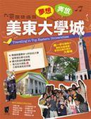(二手書)夢想奔放:美東大學城