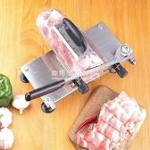 切菜機家用切肉片機涮火鍋爆牛肉羊肉捲切片機手動肥牛刨肉機小型不銹鋼YYP 歐韓流行館