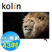KOLIN歌林 43吋 4K連網液晶顯示器 KLT-43EU06 原廠公司貨