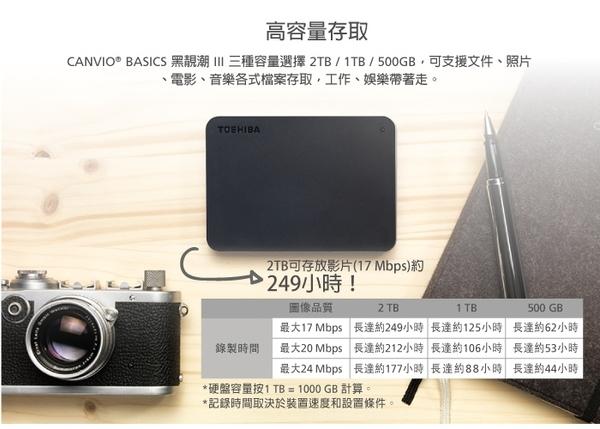 【免運費+贈收納包】TOSHIBA 1TB 外接硬碟 行動硬碟 1T 黑靚潮lll A3 USB3.0 行動硬碟-黑X1【特販三天】