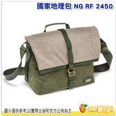 現貨 國家地理包 National Geographic NG RF 2450 RF2450 中型郵差包 正成公司貨 雨林系列 相機包