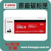 CANON 佳能 原廠黑色碳粉匣 高容量 CRG-046H BK 適用:MF735Cx