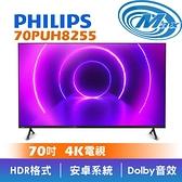 【麥士音響】Philips飛利浦 70吋 4K電視 70PUH8255