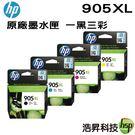 【四色一組 ↘2890元】HP NO.905XL 905XL 原廠墨水匣 盒裝 適用6960 6970