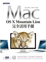 二手書博民逛書店《MAC OS X Mountain Lion完全活用手冊》 R2Y ISBN:9862765801