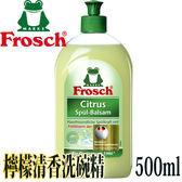 Frosch德國小綠蛙 檸檬清香洗碗精500ml