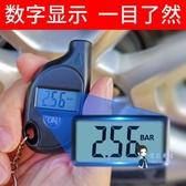 胎壓偵測器 汽車胎壓計高精度數顯通用型 輪胎氣壓錶 便攜式胎壓監測錶測壓器 1色