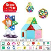 磁力片積木兒童玩具吸鐵石磁鐵1-2-3-6-7-8-10周歲男孩益智拼裝【限時八折】