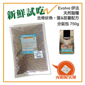 【這夏好省】Evolve 伊法 天然貓糧-去骨鯡魚,蛋&甜薯750g分裝包 -特價147元 (T002H13-0750)