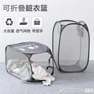 優思居 尼龍鏤空網格臟衣籃 家用衛生間臟衣服收納筐可折疊臟衣簍 印象家品