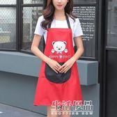 圍裙防水防油韓版時尚圍裙男女成人做飯圍腰罩衣工作服 生活優品