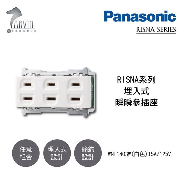 國際牌 Panasonic RISNA 系列 埋入式瞬瞬插座 組合 WNF1403W