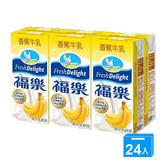 福樂香蕉牛乳200ml*24【愛買】