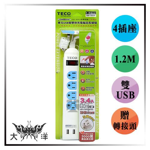 ◤大洋國際電子◢ 東元TECO XYFWL42R4 USB智慧快充電腦延長線組1.2M(4尺)
