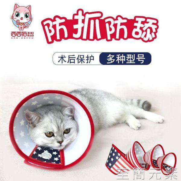 貓項圈西西貓圈貓狗頭套寵物用品狗狗項圈貓狗頭套寵物防咬項圈 至簡元素