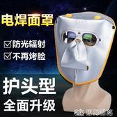 電焊面具 牛皮電焊面罩頭戴式電焊工全臉防護面具氬弧焊焊接透氣輕便防烤臉 伊蘿鞋包精品店