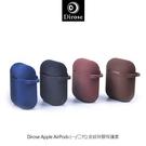 【愛瘋潮】Dirose Apple AirPods (一/二代) 皮紋矽膠保護套
