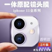 適用于蘋果11鏡頭膜iphone11Pro后置攝像頭保護膜11ProMax防刮花手機膜 創意家居