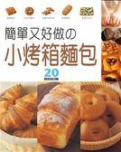 (二手書)簡單又好做の小烤箱麵包