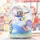 音樂盒八音盒水晶球創意生日禮物送男女生孩子雪花旋轉飛行歷險記 艾尚旗艦店