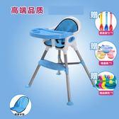 寶寶餐椅多功能搖搖椅餐座椅嬰兒餐桌兒童便攜式椅子吃飯椅bb凳子【狂歡萬聖節】