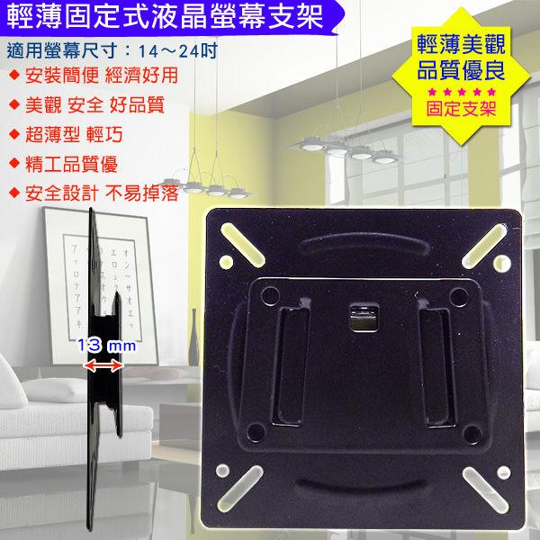 監視器 壁掛式液晶螢幕支架 壁掛架  適用LCD14-24吋 壁掛支架 電腦 電視 螢幕 台灣安防