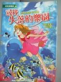 【書寶二手書T1/兒童文學_NLZ】尋找失落的樂園-活潑女孩的大海冒險_郭莉蓁