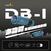 618下殺【LOOKING錄得清】DB-1 雙捷龍行車記錄器-質感藍~送32G記憶卡(便攜 前後雙錄 1080P 2K SONY鏡頭)