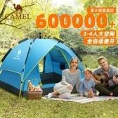 帳篷戶外用品野營加厚3-4人全自動速開野餐防雨野外露營裝備 歐亞時尚