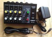 8路混音器6.5輸入麥克風會議系統話筒調音台集線器混音器 港仔會社
