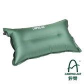 CAMPING ACE 野樂 超輕自動充氣枕頭 露營|登山|帳篷|靠枕|抱枕 ARC-220R