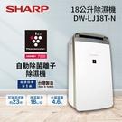 【結帳再折扣+24期0利率】SHARP 夏普 DW-LJ18T-N 自動除菌離子除濕機 (3年保固) 公司貨