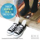 【配件王】日本代購 TRICO 鞋用 除濕 珪藻土 乾燥片 除溼 吸水 除臭 消臭 三色