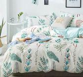 床上用品四件套超柔水洗棉簡約床笠被套學生宿舍1.2m單人床三件套 igo夢藝家