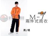[中壢安信]M2R M7 M-7 兩件式 雨衣 黑橘 高科技超輕防水尼龍布
