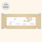 床圍欄嬰兒防護欄防摔安全兒童大床邊擋板通用防掉床欄桿1.8 -2米 歐亞時尚