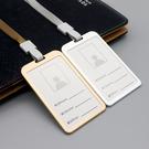 【03321】 鋁合金卡片套 附掛繩 卡...