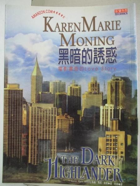 【書寶二手書T6/翻譯小說_AYE】黑暗的誘惑_雨葉, 凱倫.瑪